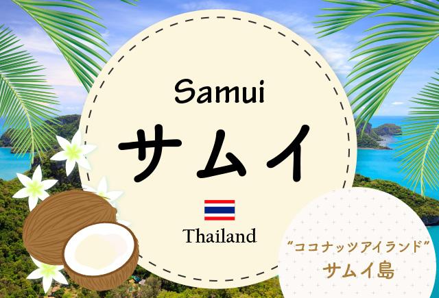サムイ島専門ページ