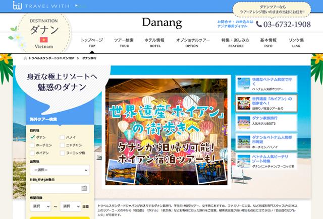 ダナン専門サイト