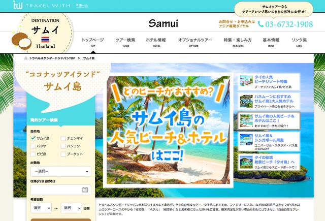 サムイ島専門サイト