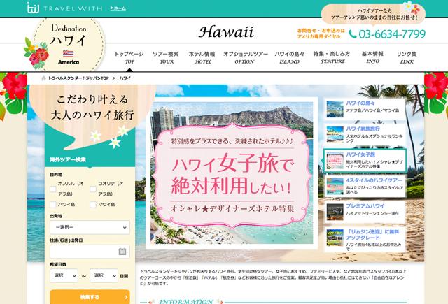 ハワイ専門サイト