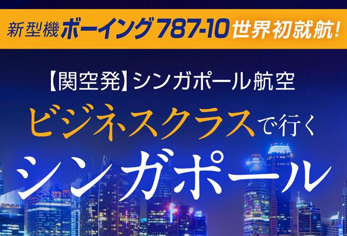 シンガポール航空「新型機B787-10」世界初就航!