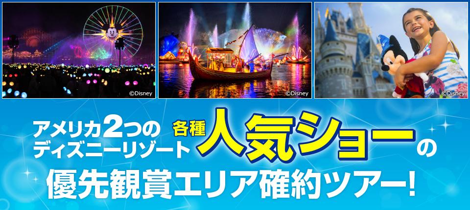 ディズニーリゾート人気ショーの優先観賞エリア確約ツアー!