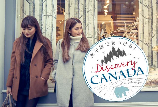 カナダ女子旅