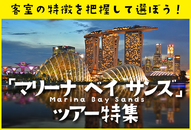 シンガポールの話題ホテル「マリーナ ベイ サンズ」