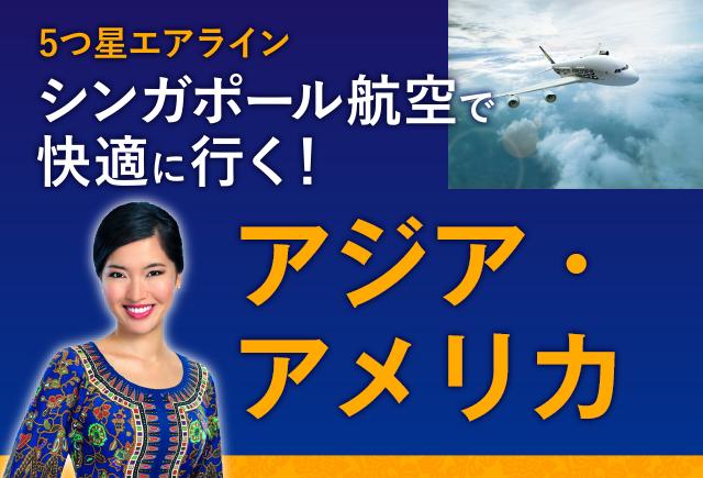 シンガポール航空で行くアジア・アメリカ