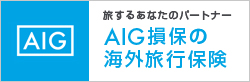 AIG損保の海外旅行保険