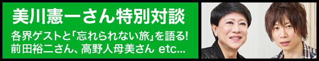 美川憲一さん特別対談