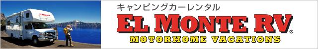 キャンピングカー専門エルモンテRV