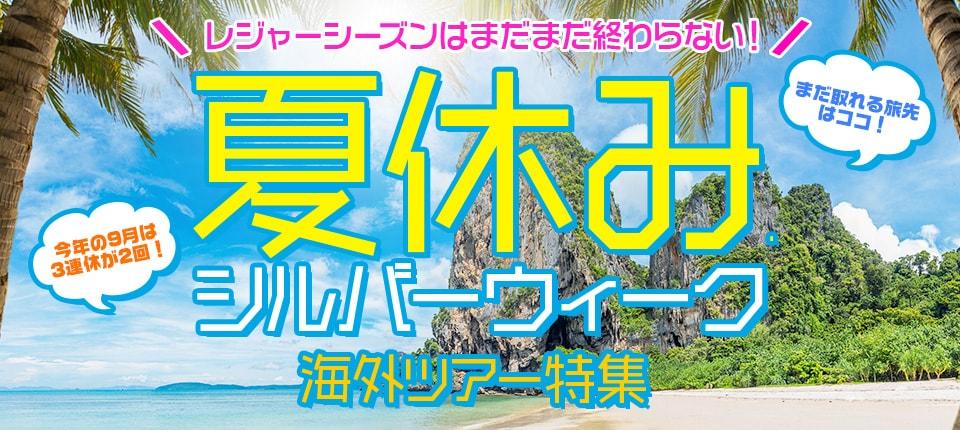 夏休み・シルバーウィーク海外ツアー特集