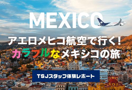 カラフルなメキシコの旅