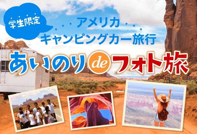 学生限定★キャンピングカー旅行【あいのりdeフォト旅】
