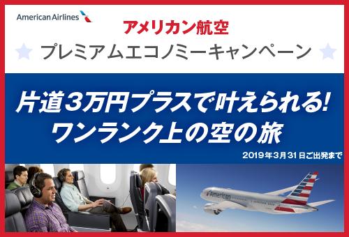アメリカン航空 プレミアムエコノミーキャンペーン