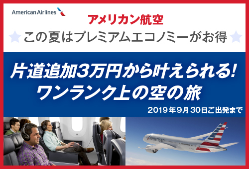 アメリカン航空 この夏はプレミアムエコノミーがお得!