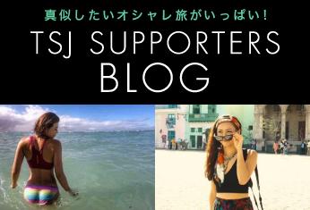 TSJ サポーターズ ブログ