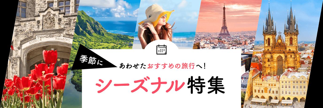 海外旅行シーズナルツアー特集(年末年始・GW・夏休み・シルバウィーク)