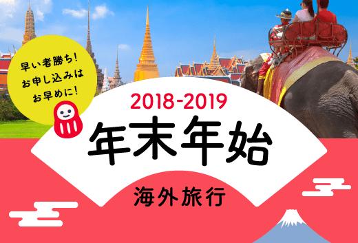 2018-2019 年末年始 海外旅行