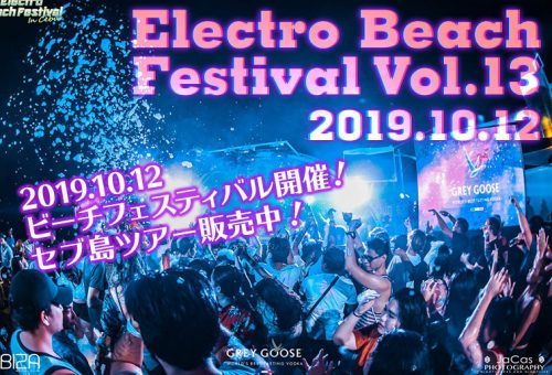 セブで1番熱いEDMフェス『Electro Beach Festival』