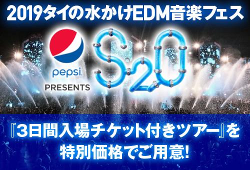 水かけEDM音楽フェス『S2O』in タイ