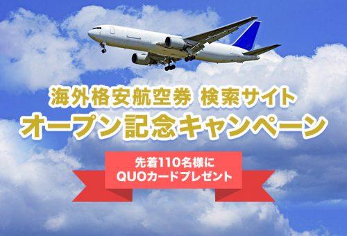 航空券検索サイト オープン記念キャンペーン