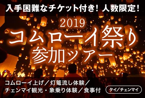 2019 コムローイ祭り参加ツアー【チケット付き/人数限定】