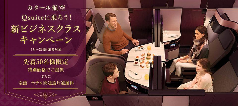 カタール航空 「Qsuite」に乗ろう!新ビジネスクラスキャンペーン