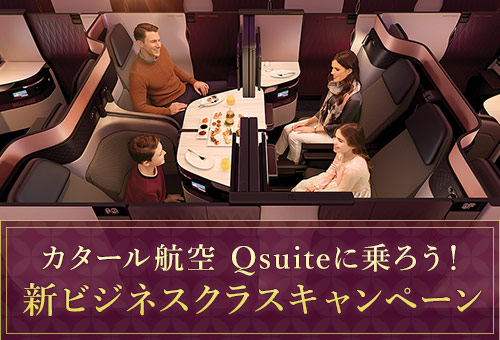 カタール航空「Qsuite」に乗ろう!新ビジネスクラスキャンペーン