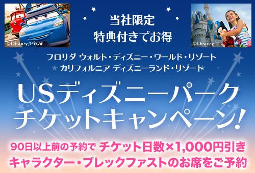 USディズニーパーク・チケットキャンペーン!