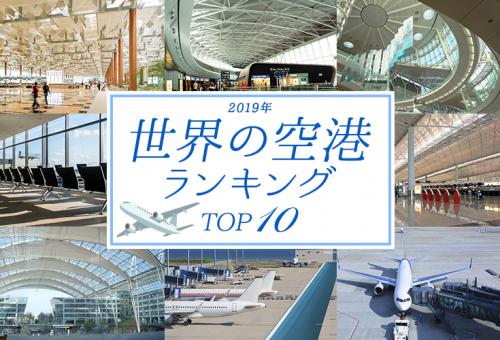 2019年 世界の空港ランキング