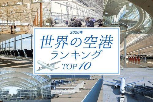 2020年 世界の空港ランキング