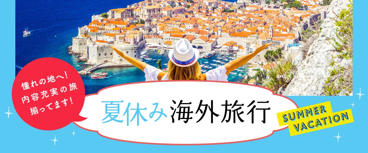 夏休みの海外旅行特集