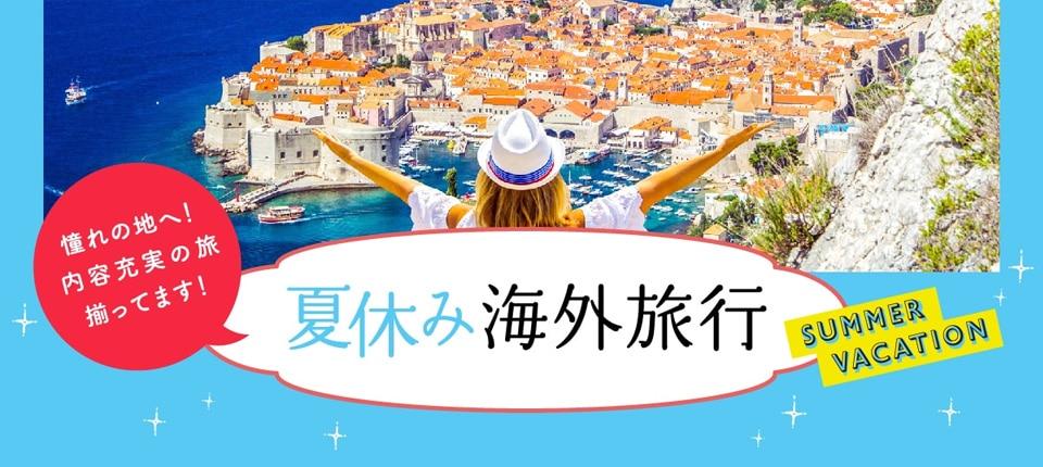 夏休み海外旅行