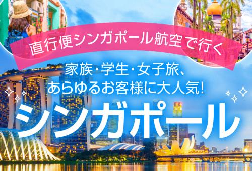5つ星エアライン シンガポール航空で行く!人気都市「シンガポール」