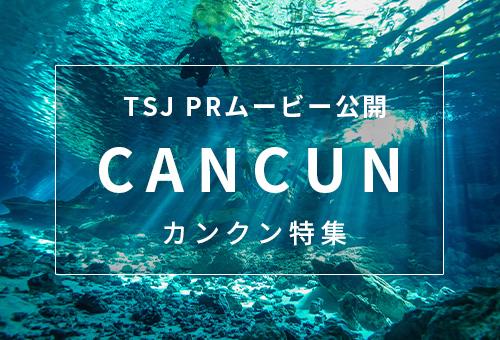 TSJ PRムービー公開!カンクン特集