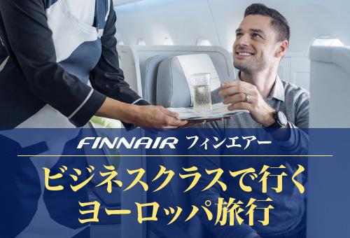 フィンエアー ビジネスクラスで行くヨーロッパ旅行