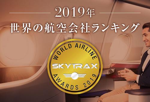 2019年 世界の航空会社ランキング