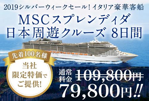 MSCスプレンディダ 日本周遊クルーズ 8日間