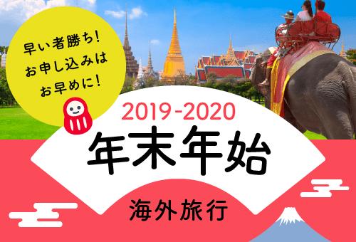 2019-2020 年末年始 海外旅行特集