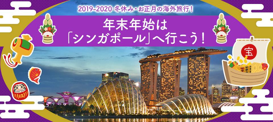 【2019-2020 冬休み・お正月の海外旅行】年末年始は「シンガポール」へ行こう!