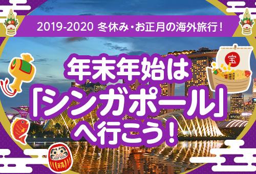 【2019-2020】年末年始は「シンガポール」へ行こう!