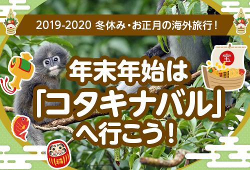 【2019-2020】年末年始は「コタキナバル」へ行こう!