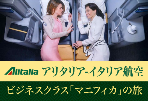 アリタリア-イタリア航空 ビジネスクラス「マニフィカ」の旅