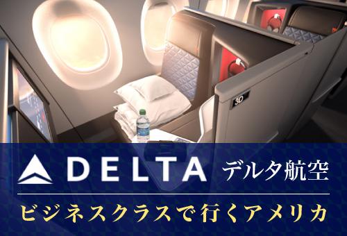 ビジネスクラス「デルタ・ワン」で行くアメリカ旅行