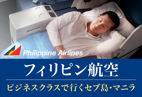 フィリピン航空 ビジネスクラスで行くセブ島・マニラ旅行