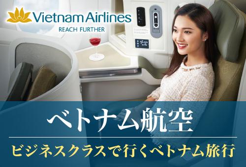 ベトナム航空 ビジネスクラスで行くベトナム旅行