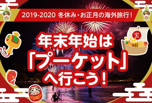 【2019-2020】年末年始は「プーケット」へ行こう!