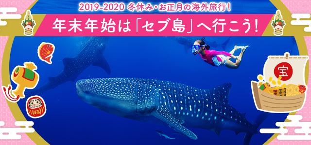 2019-2020 冬休み・お正月の海外旅行! 年末年始は「セブ島」へ行こう!