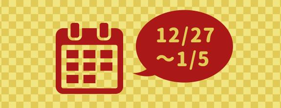 12/27~1/5 ピーク期間を特別価格で確保済み!