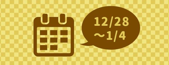 12/28~1/4 の絶好日程のツアー!