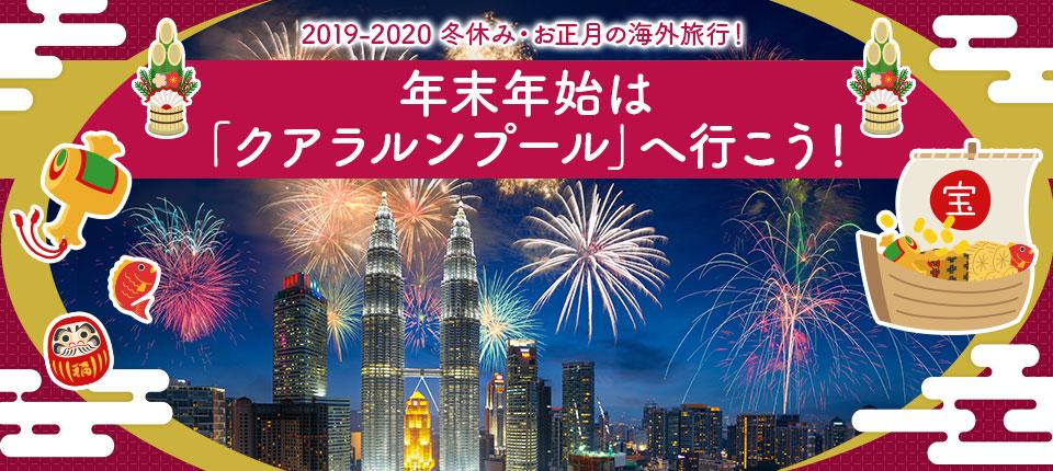 【2019-2020 冬休み・お正月の海外旅行】年末年始は「セブ島」へ行こう!