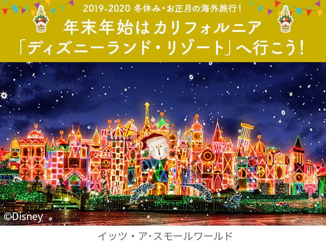 2019-2020 冬休み・お正月の海外旅行! 年末年始は「カリフォルニア ディズニーランド・リゾート」へ行こう!
